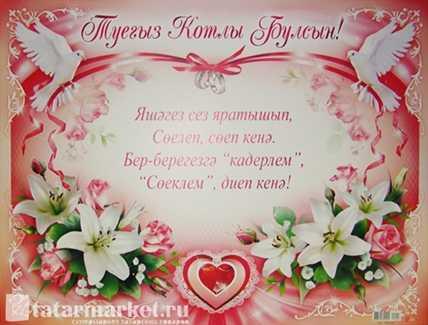 Поздравления на свадьбу на татарском языке на открытку