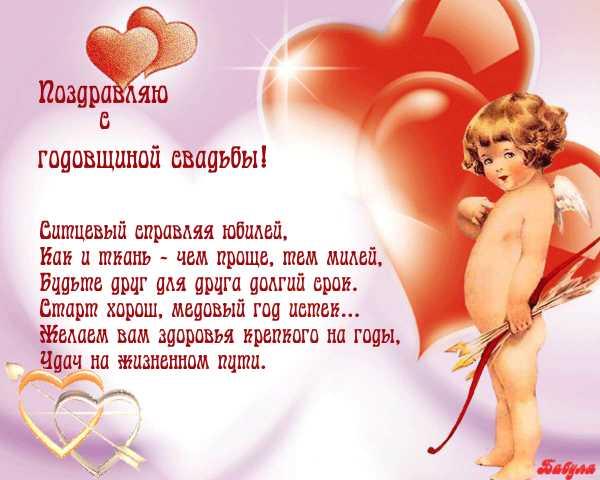 poshlye-pozdravleniya-na-svadbu_0.jpg