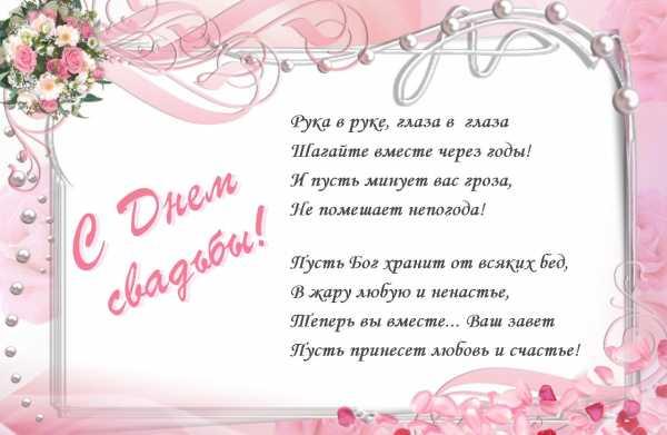 poshlye-pozdravleniya-na-svadbu_3.jpg