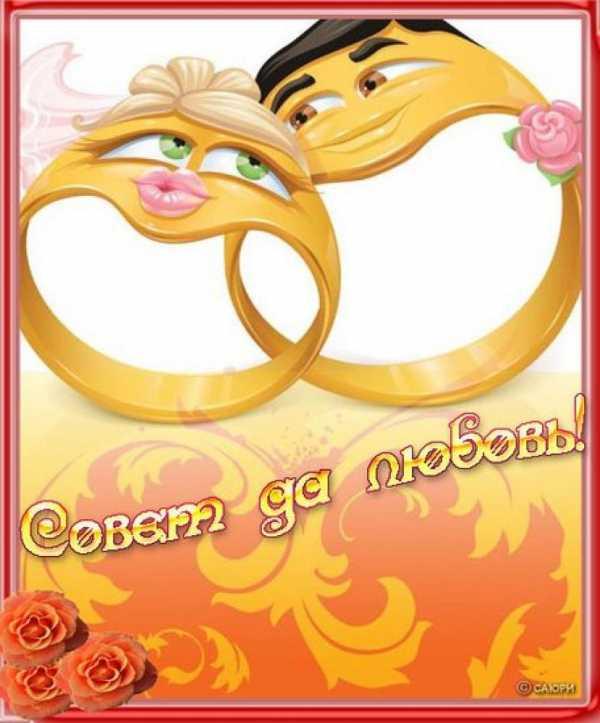 poshlye-pozdravleniya-na-svadbu_4.jpg