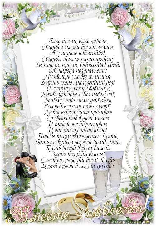 Поздравление на свадьбу прикольные от сотрудников