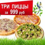 Play pizza  пицца для гурманов